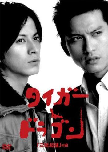 http://ohayo-drama.cowblog.fr/images/002/tiger10.jpg