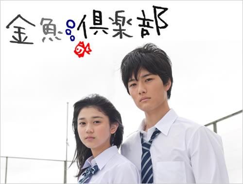 http://ohayo-drama.cowblog.fr/images/hassen01/Kin0BAN.jpg