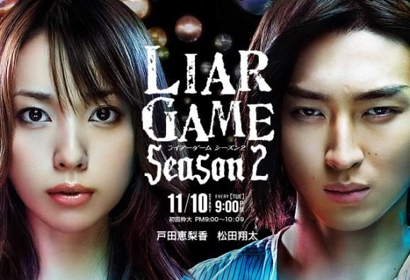 http://ohayo-drama.cowblog.fr/images/hassen01/LiarGame2banner.jpg