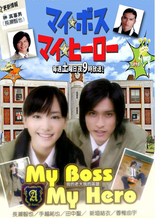http://ohayo-drama.cowblog.fr/images/hassen01/Mybossmyhero.jpg