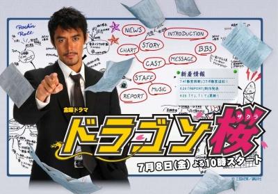 http://ohayo-drama.cowblog.fr/images/hassen01/dragonzakura6.jpg