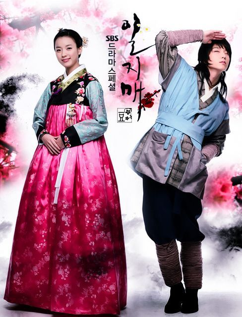 http://ohayo-drama.cowblog.fr/images/hassen01/iljimae435292.jpg