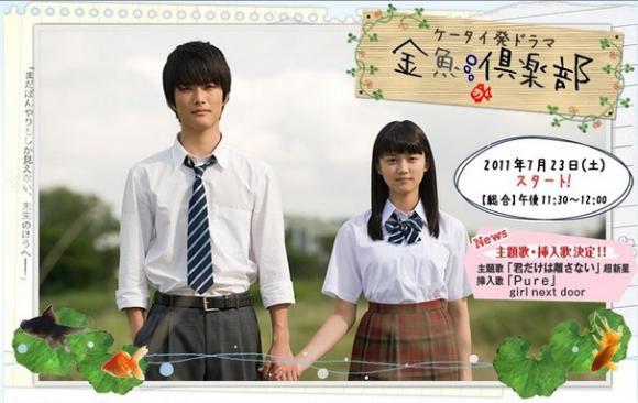 http://ohayo-drama.cowblog.fr/images/hassen01/kingyoclub7.jpg