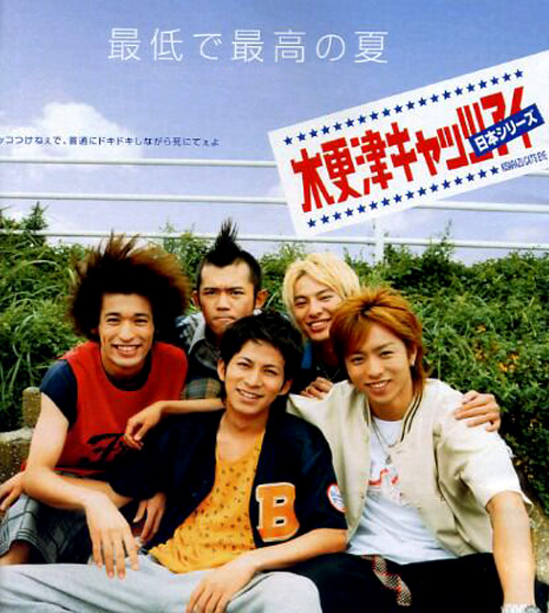 http://ohayo-drama.cowblog.fr/images/hassen01/kisarazu.jpg