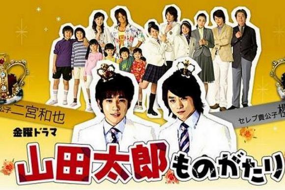 http://ohayo-drama.cowblog.fr/images/yamada10.jpg
